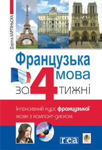 """Купить книгу """"Французька мова за 4 тижні. Інтенсивний курс французької мови з компакт-диском"""""""