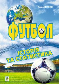 """Купить книгу """"Футбол. Історія та статистика. Енциклопедичний довідник"""""""