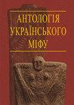 Антологія українського міфу. Тотемічні міфи. У 3-х томах. Том 2