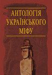 Антологія українського міфу. Потойбіччя. У 3-х томах. Том 3 - купить и читать книгу
