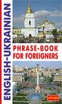 English-Ukrainian Phrase-Book for Foreigners. Англійсько-український розмовник для іноземців