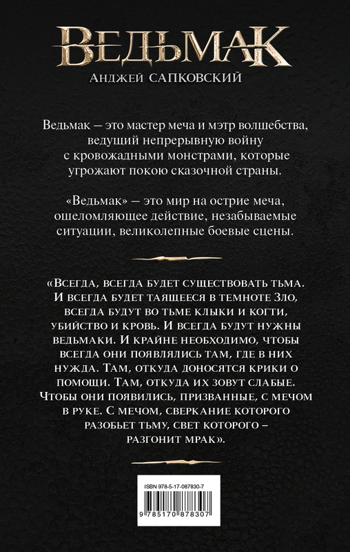 "Купить книгу ""Сезон гроз"""