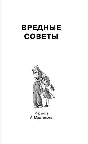 """Купить книгу """"Все вредные советы в одной книге"""""""