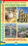 Україно-італійський розмовник-самовчитель
