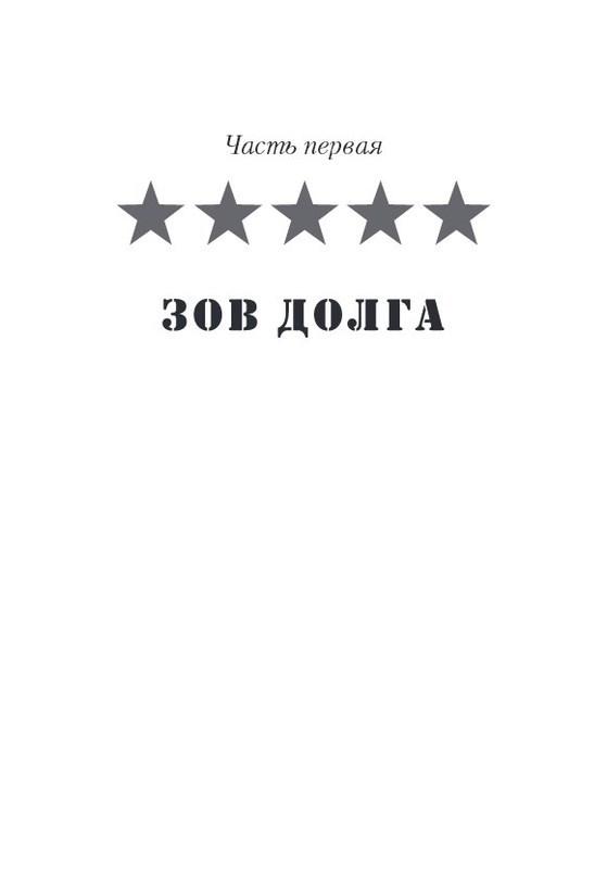 """Купить книгу """"8 уроков лидерства"""""""