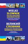"""Купить книгу """"Великий польсько-український, українсько-польський словник. Термінологія сучасного бізнесу"""""""