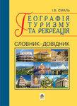 Географія туризму та рекреація. Словник-довідник