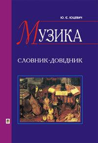 """Купить книгу """"Музика. Словник-довідник"""""""