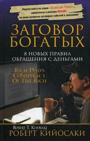 """Купить книгу """"Заговор богатых"""""""