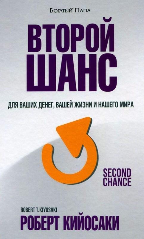 """Купить книгу """"Второй шанс"""""""