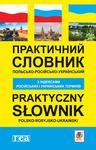 Практичний польсько-російсько-український словник з індексами російських і українських термінів