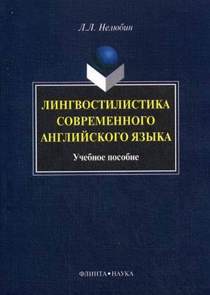 """Купить книгу """"Лингвостилистика современного английского языка"""""""