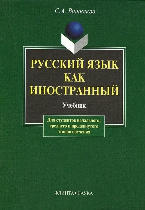 """Купить книгу """"Русский язык как иностранный. Учебник"""""""