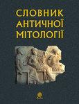 Словник античної мітології