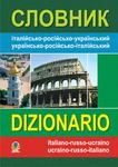 Словник італійсько-російсько-український, українсько-російсько-італійський