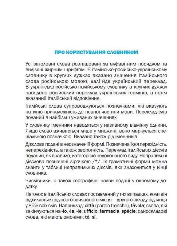 """Купить книгу """"Словник італійсько-російсько-український, українсько-російсько-італійський"""""""