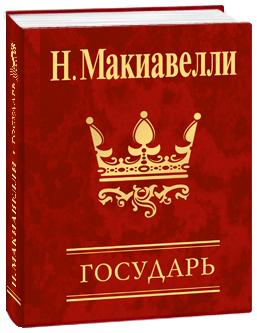 """Купить книгу """"Государь"""""""