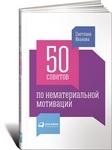 50 советов по нематериальной мотивации