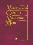 Універсальний словник української мови