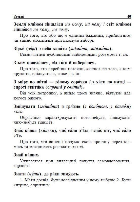 """Купить книгу """"Фразеологічний словник школяра"""""""