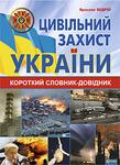 Цивільний захист України. Короткий словник-довідник