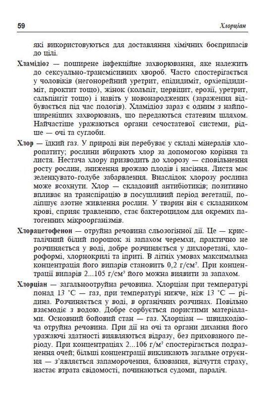 """Купить книгу """"Цивільний захист України. Короткий словник-довідник"""""""