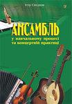 Ансамбль у навчальному процесі та концертній практиці