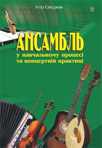 """Купить книгу """"Ансамбль у навчальному процесі та концертній практиці"""""""