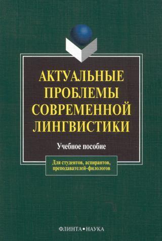 """Купить книгу """"Актуальные проблемы современной лингвистики"""""""