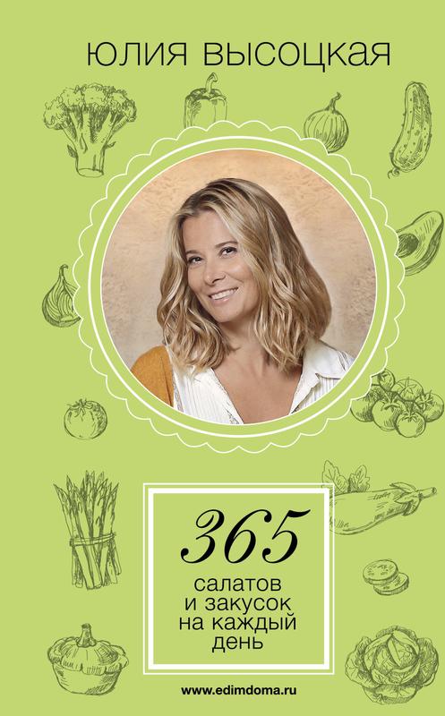 """Купить книгу """"365 салатов и закусок на каждый день"""""""