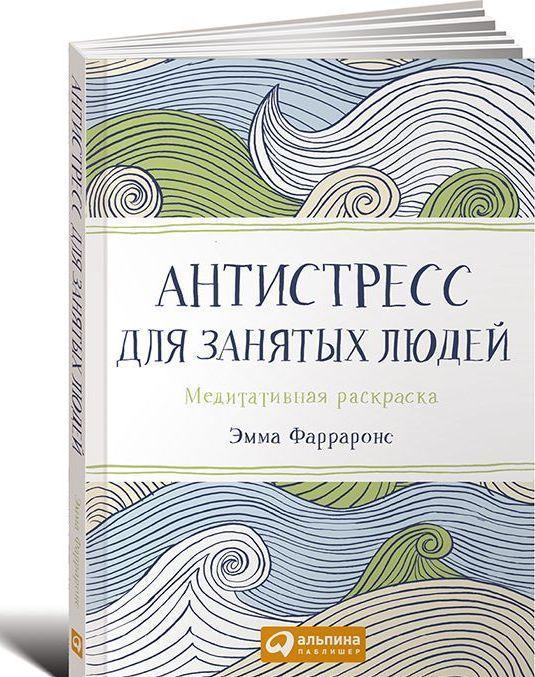 Купить книгу #Антистресс для занятых людей. Медитативная ...