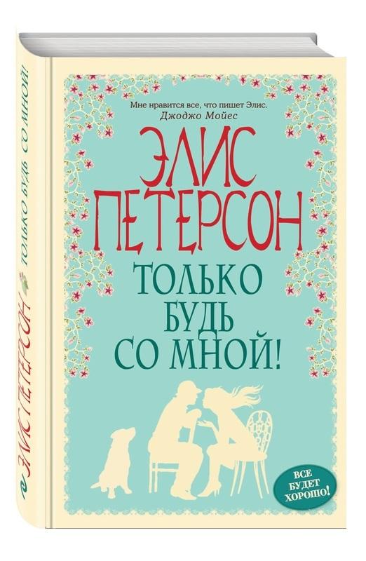 """Купить книгу """"Только будь со мной!"""""""