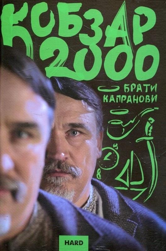"""Купить книгу """"Кобзар 2000. Hard"""""""