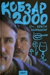 Кобзар 2000. Soft