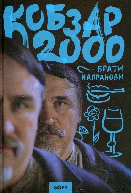 """Купить книгу """"Кобзар 2000. Soft"""""""
