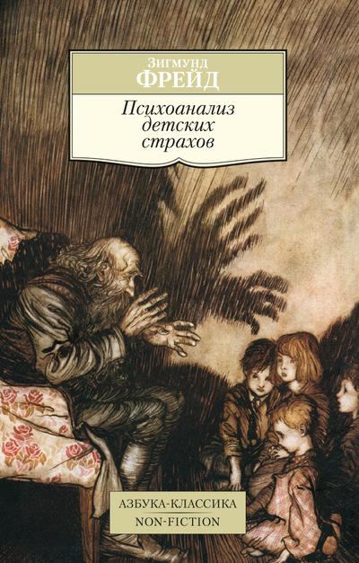 """Купить книгу """"Психоанализ детских страхов"""""""
