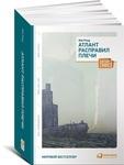 Атлант расправил плечи. Три тома в одной книге