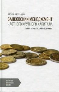 """Купить книгу """"Банковский менеджмент частного крупного капитала"""""""