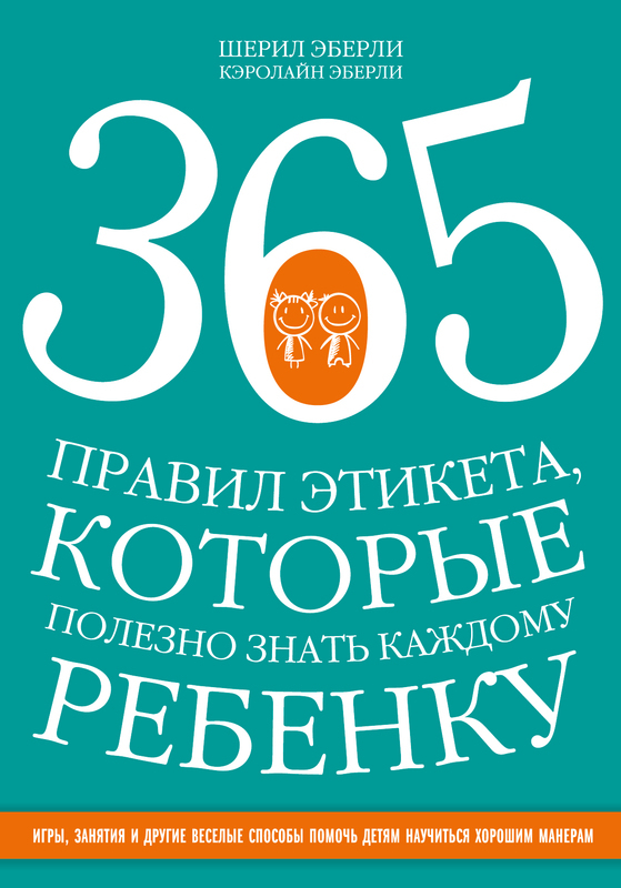 """Купить книгу """"365 правил этикета, которые полезно знать каждому ребенку. Игры, занятия и другие веселые способы, чтобы помочь детям научиться хорошим манерам"""""""