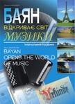 Баян відкриває світ музики. Навчальний посібник