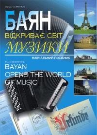 """Купить книгу """"Баян відкриває світ музики. Навчальний посібник"""""""