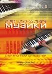 Світ сучасної музики. Електронний синтезатор. Хрестоматія. Частина 1