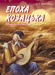 Епоха козацька. Збірник пісень для дошкільного та молодшого шкільного віку