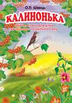Калинонька. Збірник пісень для дітей дошкільного та шкільного віку