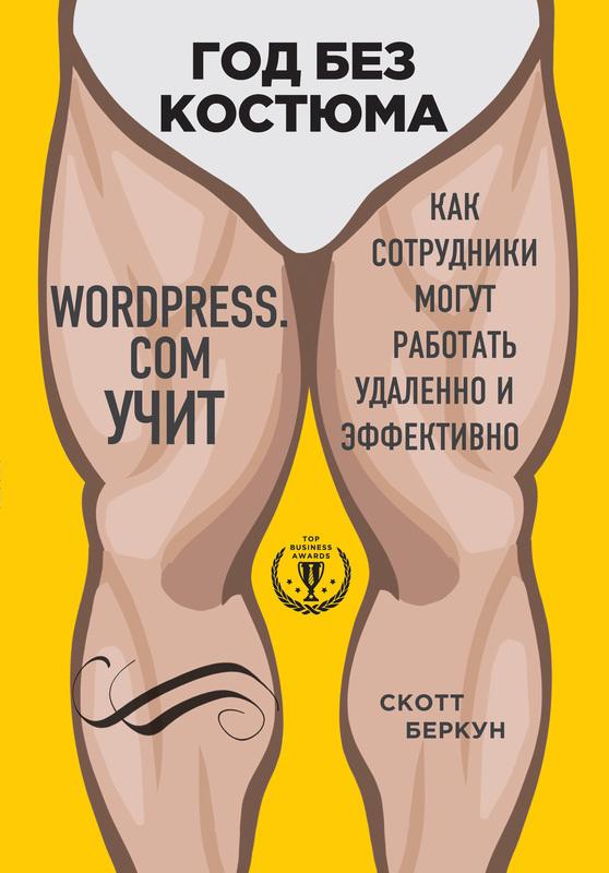 """Купить книгу """"Год без костюма. WordPress.сom учит, как сотрудники могут работать удаленно и эффективно"""""""