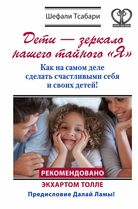 """Купить книгу """"Дети - зеркало нашего тайного """"Я"""". Как на самом деле сделать счастливыми себя и своих детей!"""""""