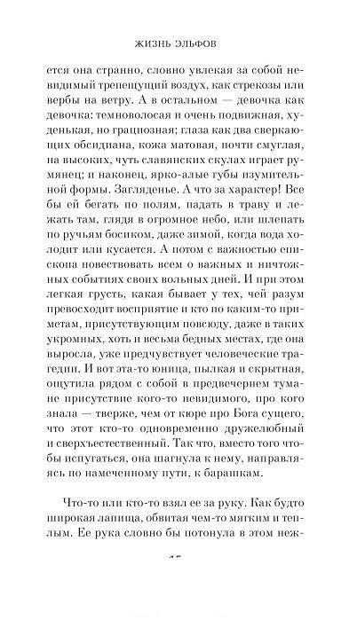 """Купить книгу """"Жизнь эльфов"""""""