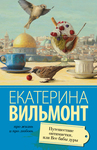"""Купить книгу """"Путешествие оптимистки, или Все бабы дуры"""""""