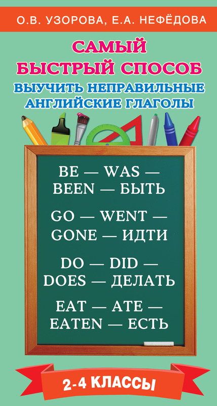 """Купить книгу """"Самый быстрый способ выучить неправильные английские глаголы"""""""