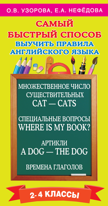 """Купить книгу """"Самый быстрый способ выучить правила английского языка. 2-4 классы"""""""